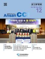 안산상의 168호(2020.12)- 회원사 광고 - 특집 - 최근 안산지역 경제동향